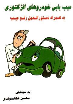 دانلود کتاب عیبیابی خودروهای انژکتوری به همراه دستورالعمل رفع عیب