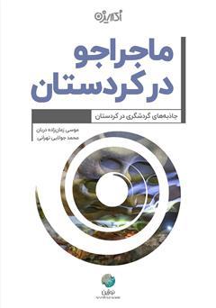 دانلود کتاب ماجراجو در کردستان