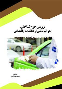 دانلود کتاب بررسی جرم شناختی جرائم ناشی از تخلفات رانندگی