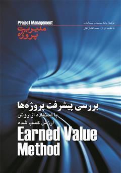 دانلود کتاب بررسی پیشرفت پروژه از طریق ارزش کسب شده