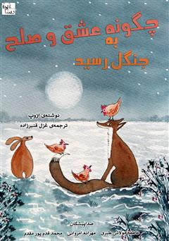 دانلود کتاب صوتی چگونه عشق و صلح به جنگل رسید