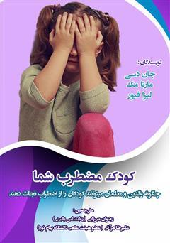 دانلود کتاب کودک مضطرب شما: چگونه والدین و معلمان میتوانند کودکان را از اضطراب نجات دهند