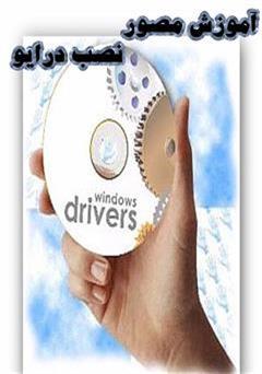 دانلود کتاب آموزش مصور نصب درایور