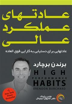 دانلود کتاب صوتی عادتهای عملکرد عالی