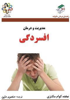 دانلود کتاب مدیریت و درمان افسردگی