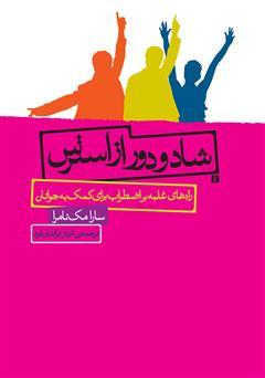 دانلود کتاب شاد و دور از استرس: راههای غلبه بر اضطراب برای کمک به جوانان