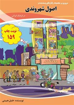 دانلود کتاب صوتی اصول شهروندی در فرهنگ ایرانی