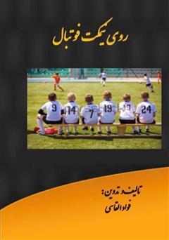دانلود کتاب روی نیمکت فوتبال