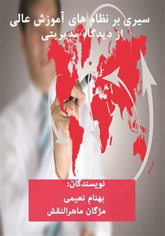 دانلود کتاب سیری بر نظامهای آموزش عالی از دیدگاه مدیریتی