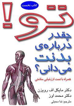 دانلود کتاب تو! چقدر دربارهی بدنت میدانی؟ همراه با تست ارزشیابی سلامتی