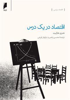 دانلود کتاب اقتصاد در یک درس