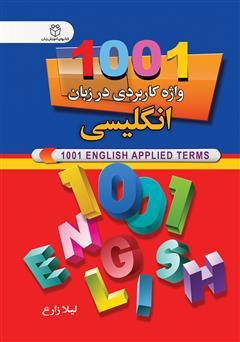 دانلود کتاب 1001 واژه کاربردی در زبان انگلیسی