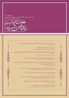 دانلود نشریه علمی - تخصصی مطالعات محیط زیست، منابع طبیعی و توسعه پایدار - شماره 5