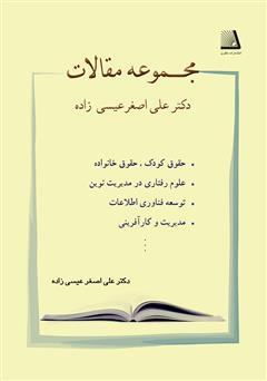 دانلود کتاب مجموعه مقالات دکتر علی اصغر عیسیزاده