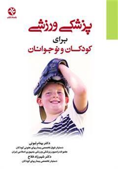 دانلود کتاب پزشکی ورزشی برای کودکان و نوجوانان