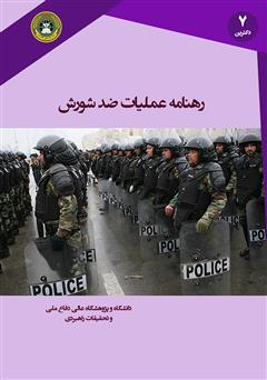 دانلود کتاب رهنامه عملیات ضد شورش