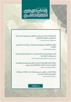 دانلود فصلنامه پژوهشهای نوین علوم مهندسی - شماره 13 و 14