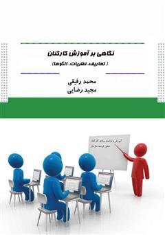 دانلود کتاب نگاهی بر آموزش کارکنان (تعاریف، نظریات، الگوها)