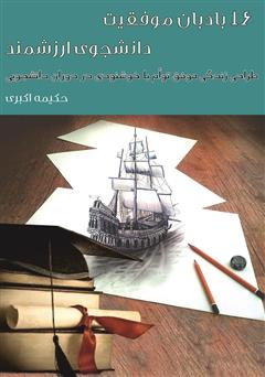 دانلود کتاب 16 بادبان موفقیت دانشجوی ارزشمند