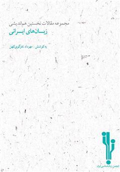 دانلود کتاب مجموعه مقالات نخستین هماندیشی زبانهای ایرانی
