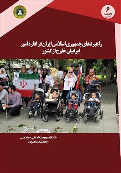 دانلود کتاب راهبرد جمهوری اسلامی ایران در اداره امور ایرانیان خارج از کشور