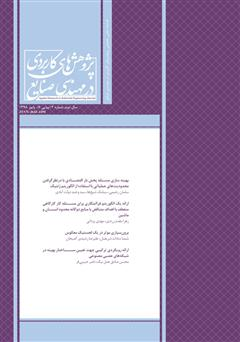 دانلود فصلنامه علمی تخصصی پژوهشهای کاربردی مهندسی صنایع - شماره 6