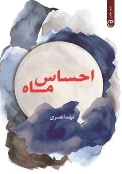 دانلود کتاب احساس ماه