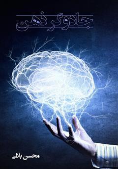 دانلود کتاب جادوگر ذهن