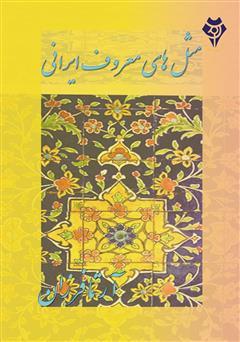 دانلود کتاب مثلهای معروف ایرانی