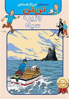 دانلود کتاب تن تن: جزیره سیاه