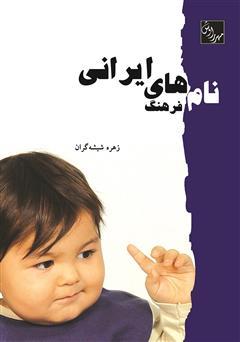 دانلود کتاب فرهنگ نام های ایرانی