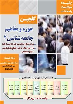 دانلود کتاب گلچین حوزهها و مفاهیم جامعه شناسی (2)
