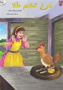 دانلود کتاب صوتی مرغ تخم طلا
