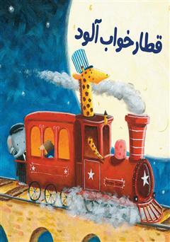 دانلود کتاب قطار خواب آلود