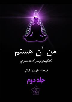 کتاب من آن هستم - جلد دوم