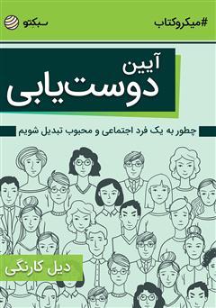 دانلود کتاب آیین دوستیابی: چطور به یک فرد اجتماعی و محبوب تبدیل شویم