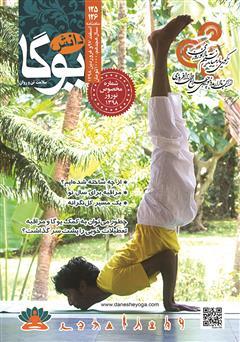 دانلود ماهنامه دانش یوگا شماره 125 - 126
