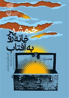 دانلود کتاب خرمشهر، خانهی رو به آفتاب
