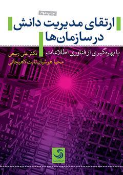 دانلود کتاب ارتقای مدیریت دانش در سازمانها با بهرهگیری از فناوری اطلاعات