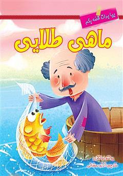 دانلود کتاب ماهی طلایی