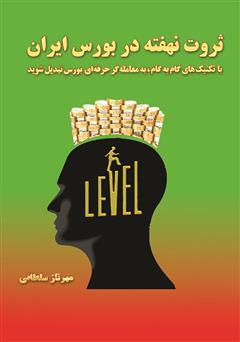 دانلود کتاب ثروت نهفته در بورس ایران