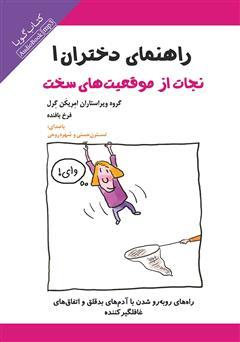 دانلود کتاب صوتی راهنمای دختران 1: نجات از موقعیتهای سخت
