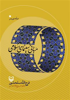 دانلود کتاب درآمدی بر مبانی سینمای اسلامی
