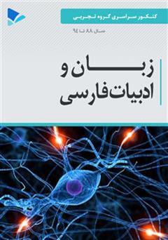دانلود کتاب زبان و ادبیات فارسی - علوم تجربی
