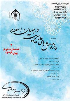 دانلود فصلنامه علمی پژوهشهای مدیریت در جهان اسلام - شماره دوم - بهار 1399