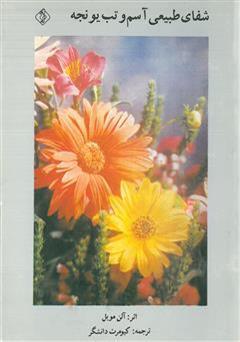 دانلود کتاب شفای طبیعی: آسم و تب یونجه