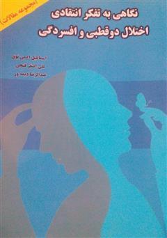دانلود کتاب نگاهی به تفکر انتقادی، اختلال دو قطبی و افسردگی