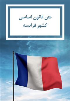 دانلود کتاب قانون اساسی کشور فرانسه