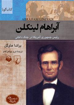 دانلود کتاب صوتی آبراهام لینکلن