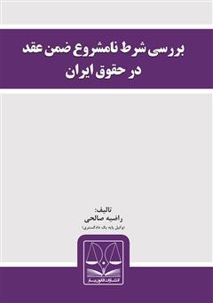 دانلود کتاب بررسی شرط نامشروع ضمن عقد در حقوق ایران